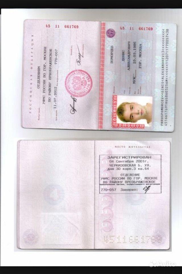 Найти прописку человека по паспортным данным узнавать необычных