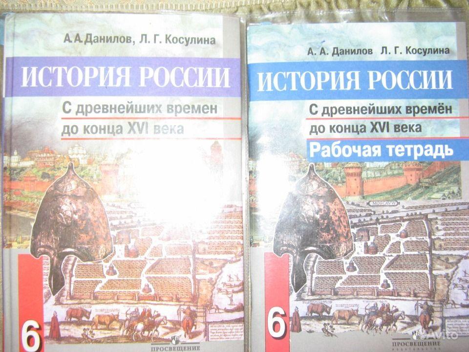Комплекс готовых уроков по истории россии фгос