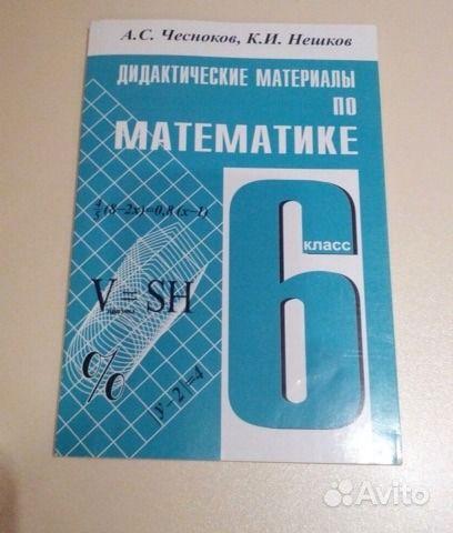 По решебник дидактический класс 6 фгос математике материал