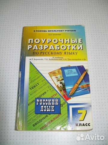 поурочные разработки по русскому языку:
