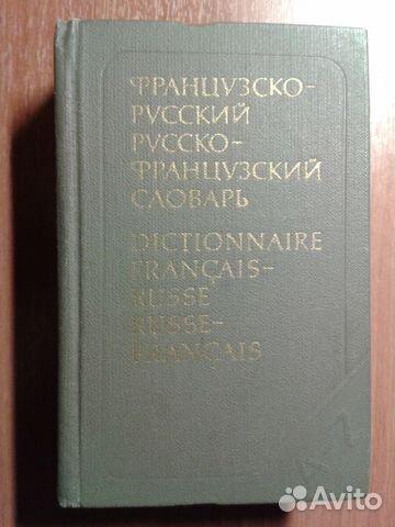 Франц словарь