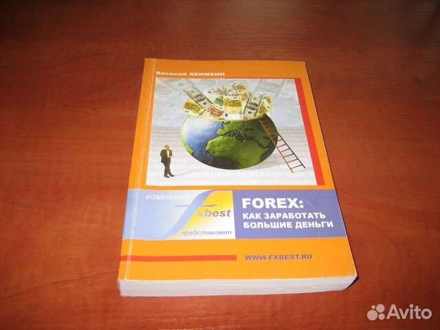 Учебники по форекс бесплатно