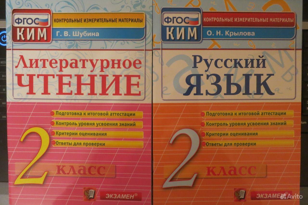 Гдз По Лит Чтению 4 Класс Школа России