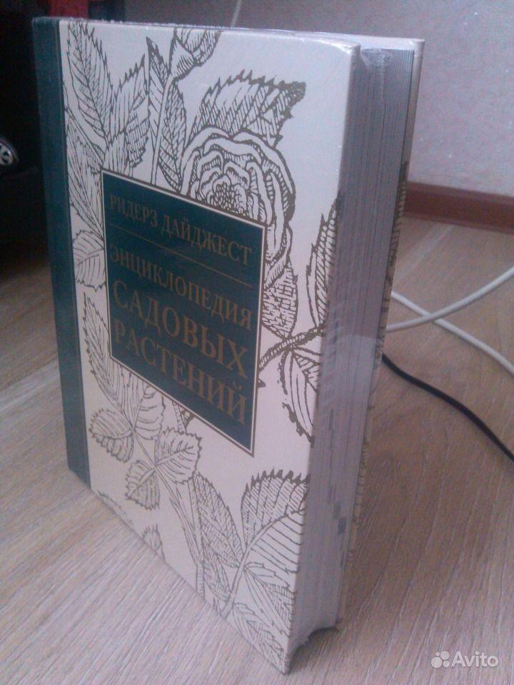 Энциклопедия садовых растений с