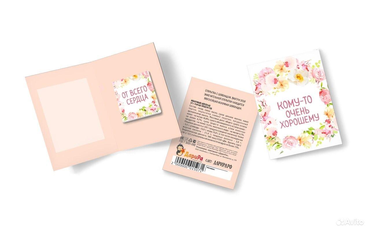 открытки с шоколадом внутри казань насосные