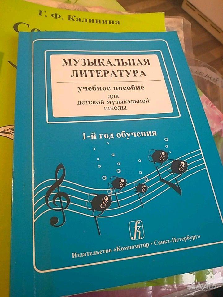 Гдз Музыкальная Литература 2 Год Обучения Калинина