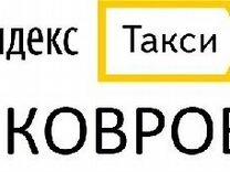 Бесплатные объявления работа в коврове доска бесплатных объявлений новомосковска днепропетровская обл