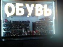 Продавец-консультант (у метро) — Вакансии в Санкт-Петербурге