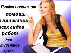 Оформлю вкр, диплом, курсовую, отчёт по практике