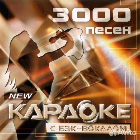 Скачать караоке 3000 песен
