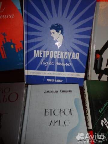 Объявление на Avito - Улицкая Второе Лицо. и метросексуал. гид по стилю.