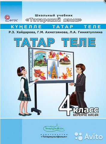 татарскому хайдарова 4 по языку решебник rkfcc