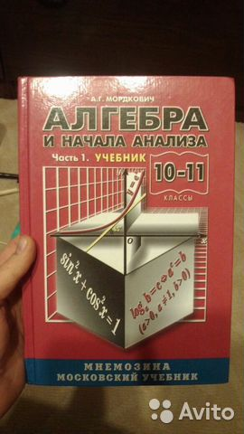 алгебра 10 класс мнемозина гдз