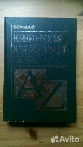 Большой немецко русский и руссконемецкий словарь