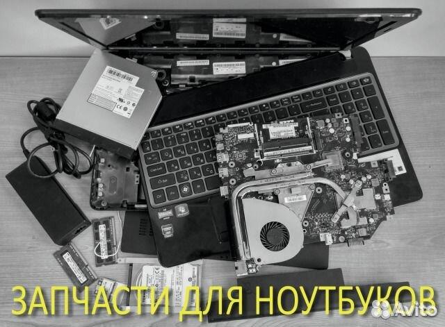 запчасти бу для ноутбуков Коваленко