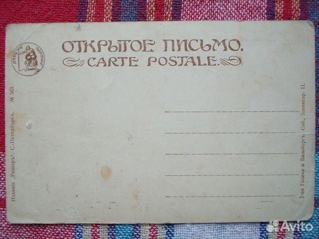 открытки почтовые до 1917 года женился него