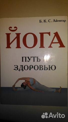 Йога Айенгара 89086339484 купить 1