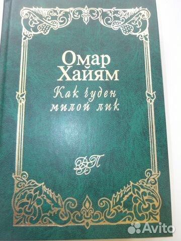 89131896050 Омар Хайям Как чуден милой лик, 1998г. в