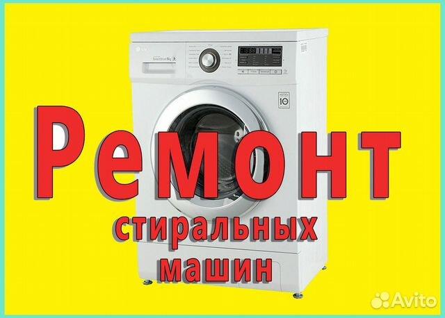 Услуги - Ремонт установка стиральных машин в Республике Татарстан ... 5210314eec3