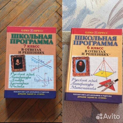 Для решебник к крыма учебникам