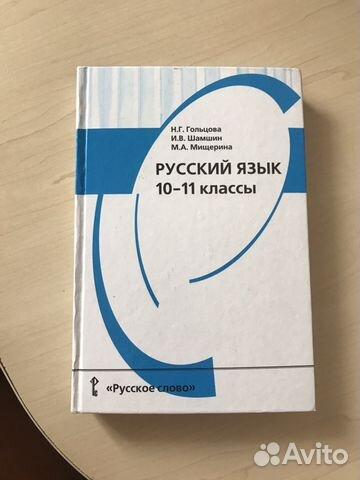 класс 2018 10-11 гольцева русскому по гдз