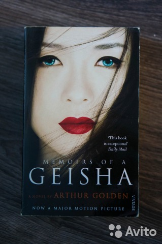 memoirs of a geisha journal entry The paperback of the memoirs of a geisha by arthur memoirs gradually library journal arthur golden's memoirs of a geisha is as exotic as a moonscape.
