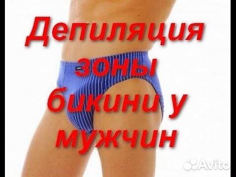 Услуги мужское глубокое бикини