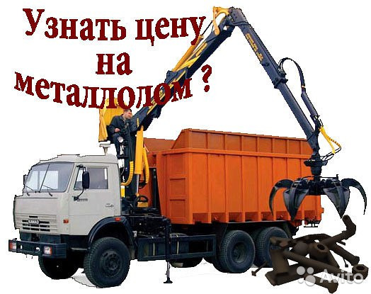 Вывоз металлолома авито в Яхрома стоимость латуни лом в Ботово