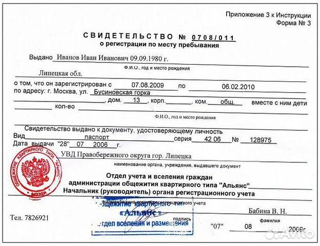 Временная регистрация в москве детям постановка иностранных сотрудников на миграционный учет