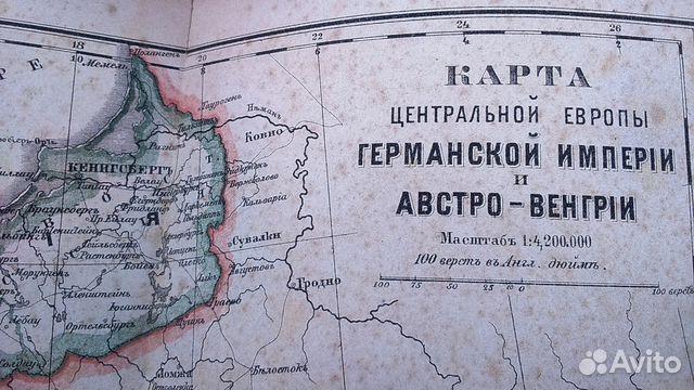 Старинные карты. Атлас Ильина, 19 век 89119196999 купить 6