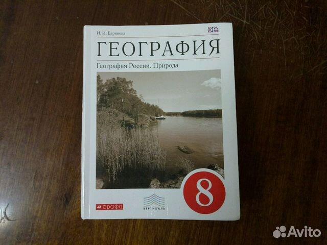 Баринова гдз учебник 8 2018 география класса