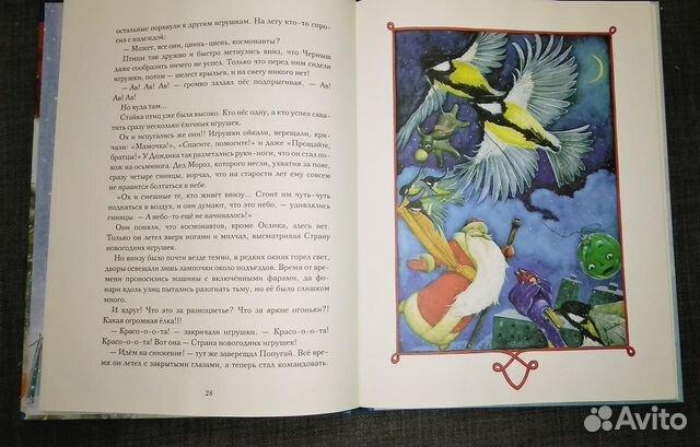 Детские книги 89537900913 купить 5
