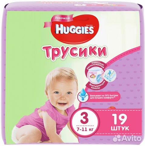 Трусики huggies для девочек   Festima.Ru - Мониторинг объявлений b22ce474a23