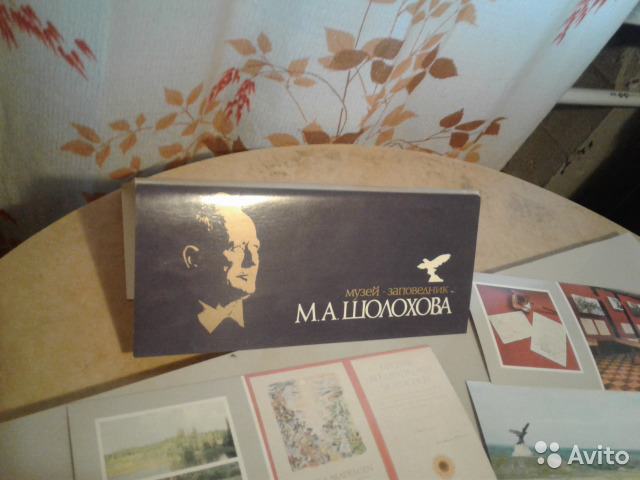 открытки шолохова россии