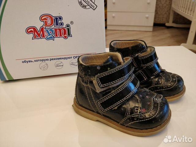 Ботиночки ортопедические dr.Mymi р.20 купить в Калининградской ... 0287454fa301b