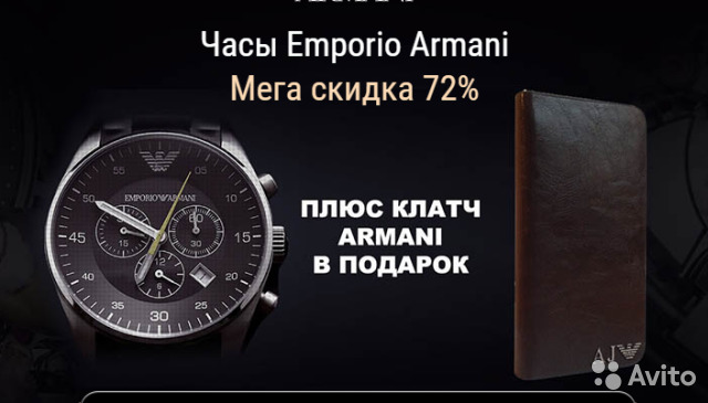 Часы Emporio Armani копии