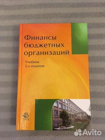Книга Учебник Финансы Бюджетных организаций   Festima.Ru ... ef3cdca4b7c