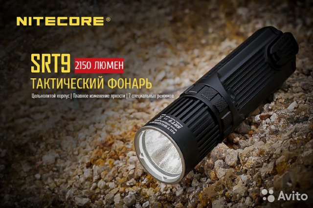 0a82abb6cebc Тактический / поисковый фонарь Nitecore SRT9 | Festima.Ru ...