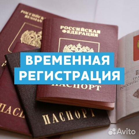 Временная регистрация в городе когалым миграционный учет для иностранных граждан
