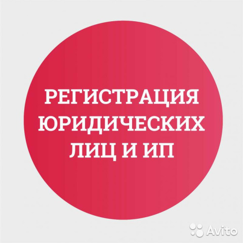 Изменение регистрации ип в москве регистрация нового ип на енвд