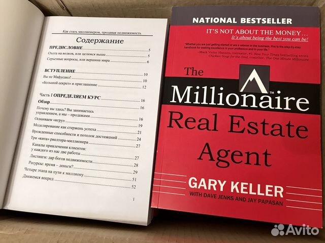 как стать миллионером продавая недвижимость читать онлайн