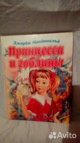 Принцесса и гоблины Макдональд Джордж 89086937463 купить 1
