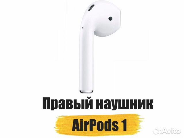 Правый наушник Apple AirPods 1 Оригинал 89180229675 купить 1