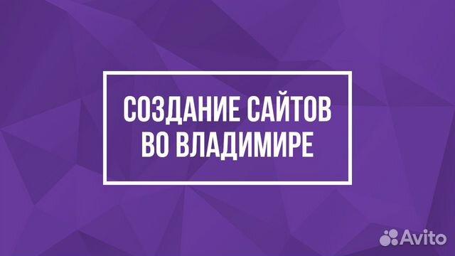 Создание сайтов владимире пава барнаул компания сайт