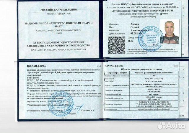 Аттестация НАКС сварщика 2019, обучение НАКС, НАКС цены | 452x640