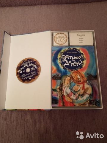 Книга в коробке с карточками и диском  89128297432 купить 2