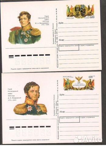 СССР Почтовые карточки 1996-1997 года 89197170770 купить 4
