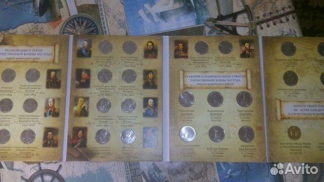 Юбилейные и памятные монеты России 1812 года 89183530038 купить 2