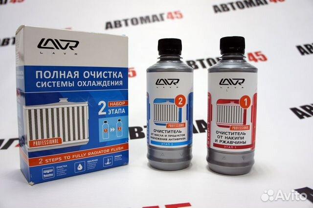 Набор Полная очистка системы охлаждения 2в1 Lavr 89091779933 купить 1