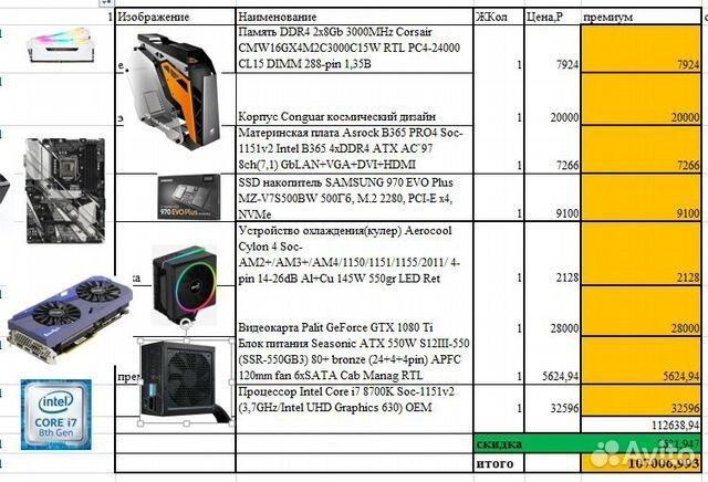 Продам компьютер 89137885579 купить 8
